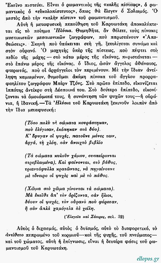 Τέλλος Άγρας, Δοκίμιο για τον Καρυωτάκη - Σελ. 11