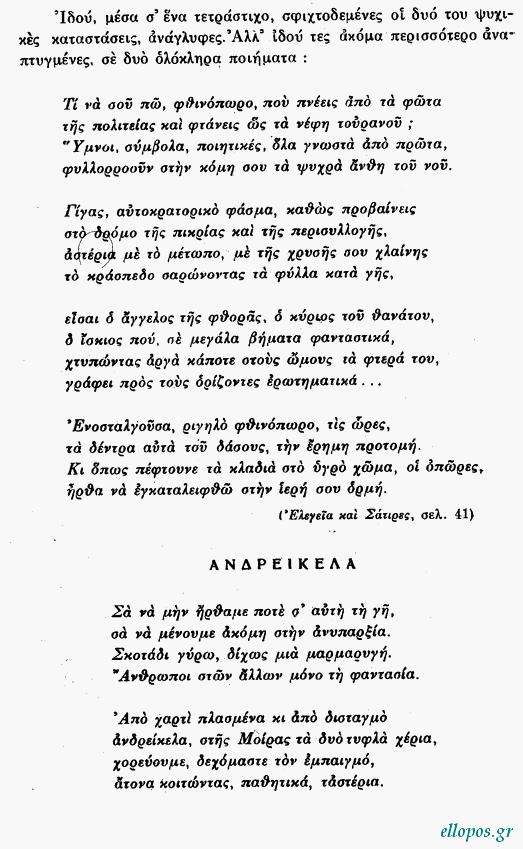 Τέλλος Άγρας, Δοκίμιο για τον Καρυωτάκη - Σελ. 13