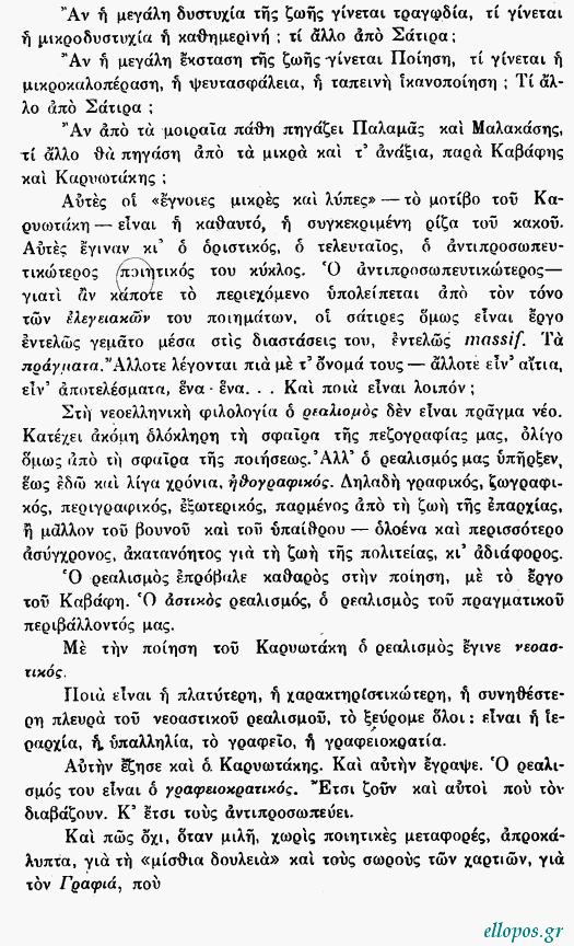 Τέλλος Άγρας, Δοκίμιο για τον Καρυωτάκη - Σελ. 15