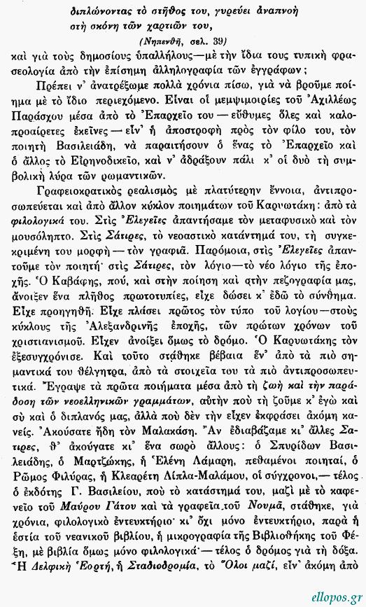Τέλλος Άγρας, Δοκίμιο για τον Καρυωτάκη - Σελ. 16