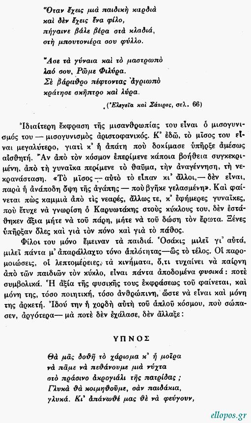 Τέλλος Άγρας, Δοκίμιο για τον Καρυωτάκη - Σελ. 19