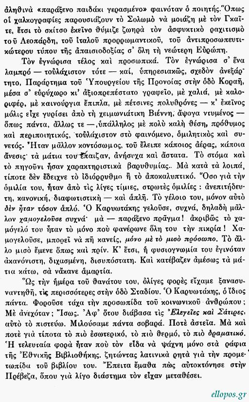 Τέλλος Άγρας, Δοκίμιο για τον Καρυωτάκη - Σελ. 4