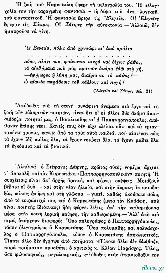Τέλλος Άγρας, Δοκίμιο για τον Καρυωτάκη - Σελ. 6
