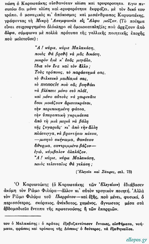 Τέλλος Άγρας, Δοκίμιο για τον Καρυωτάκη - Σελ. 8