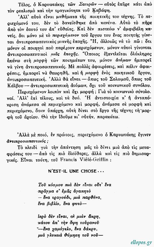 Τέλλος Άγρας, Δοκίμιο για τον Καρυωτάκη - Σελ. 9